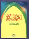 En-Nahvul Vadih 1. Kısım (Arapça) (Şamua-Ciltli)