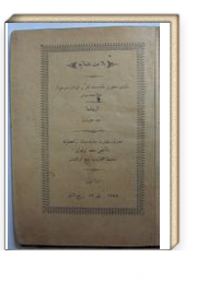 Belagat-ı Osmaniye / Mekteb-i Hukuk Talebesine Takrir Olunan Derslerin Hülasasıdır (Kod:11-B-30)