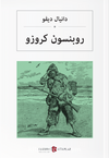 روبنسون كروزو Robinson Crusoe (Arapça)