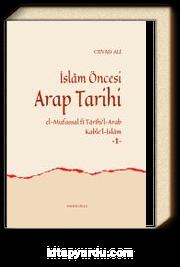 İslam Öncesi Arap Tarihi & El-Mufassal fi Tarihi'l-Arab  Kable'l-İslam 1