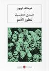 السنن النفسية لتطور الأمم Kitleler Psikolojisi (Arapça)