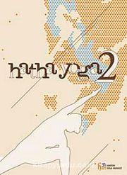 Hatha Yoga-2 (DVD)