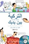 Take Away Turkish-Arapça