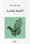 Kırık Kanatlar (Arapça) الأجنحة المتكسرة