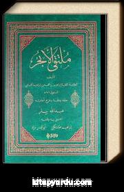 Mülteka (Yeni Dizgi) (Arapça)