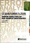 Error Analysis of 900 Sample Sentences for Chinese Learners (Çince Dilbilgisi)