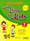 Fun Chinese for Kids 1 +MP3 CD (Çocuklar için Çince)