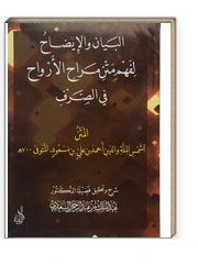 El-Beyan Ve'l-İzah Li-Fehmi Metni Merahi'l-Ervah