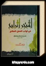 El-Metceru'r-Rabih Fi-Sevabi'l-Ameli's-Salih