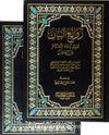 Ravaiu'l-Beyan (2 Cilt)