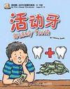 Wobbly Tooth (My First Chinese Storybooks) Çocuklar için Çince Okuma Kitabı