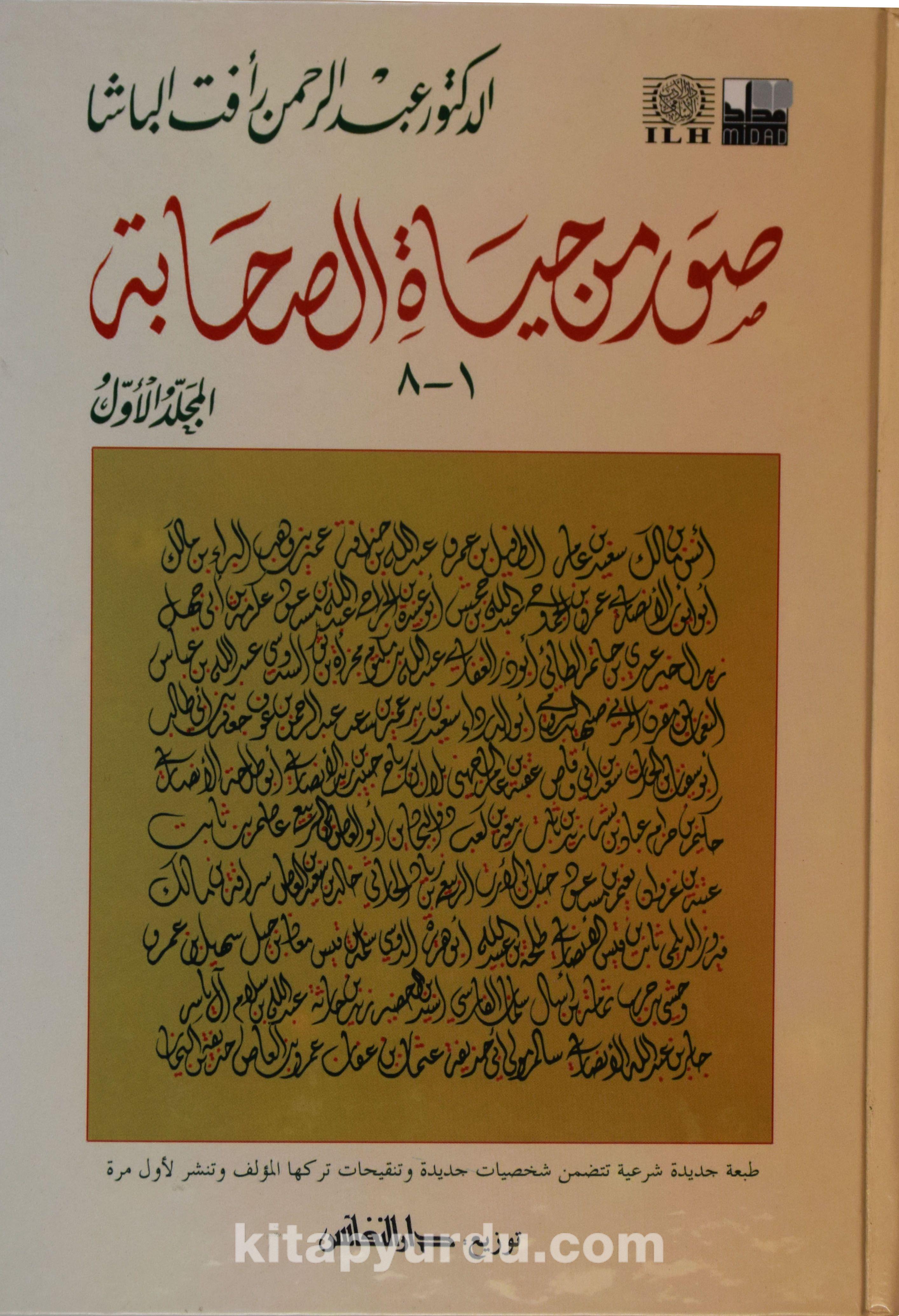 Suverun Min Hayati's-Sahabe