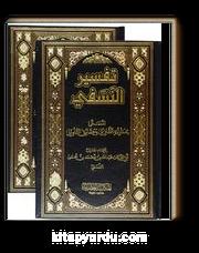 Tebsit-u Nuru'l-İzah Fi Fıkhi'l-Ahnaf