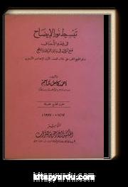 Tenbihü'l-Muğterrin