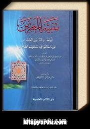 Tefsiru'n-Nesefi (2 Cilt)