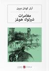 مغامرات شيرلوك هولمز  Sherlock Holmes'ün Maceraları (Arapça)