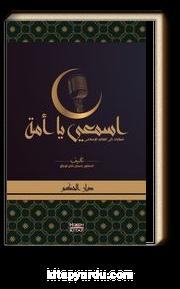 Dinle Ey Ümmet (Arapça)