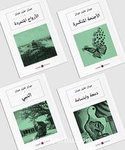 Halil Cibran Arapça Seti (4 Kitap) جبران خليل جبران