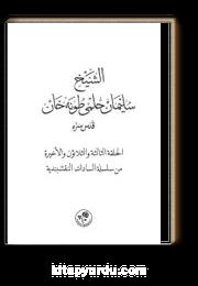 Eş-Şeyh Süleyman Hilmi Tunahan (k.s.) (Arapça)