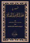 Şerhül Katrun Nida (Arapça)