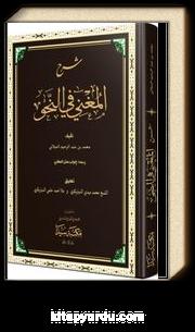 Şerhu El-muğni Fi Nahvi
