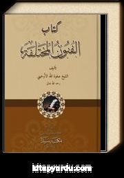 Kitab'ul Funun el-muhtelife
