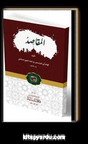 El-Mekasıd (Arapça)