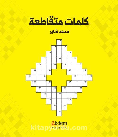Bulmacalarla Arapça - Dr. Mehmet Şayır pdf epub
