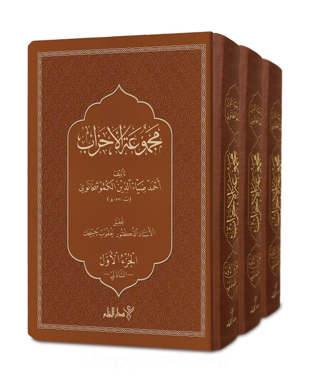 Mecmuatül Ahzab Arapça (3 Cilt) - Ahmed Ziyaüddin Gümüşhanevi pdf epub