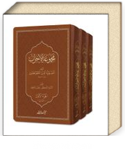 Mecmuatül Ahzab Arapça (3 Cilt)
