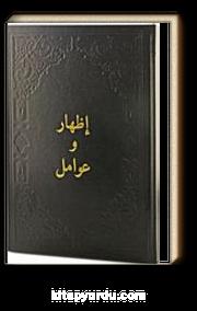 İzhar ve Avamil (Arapça)