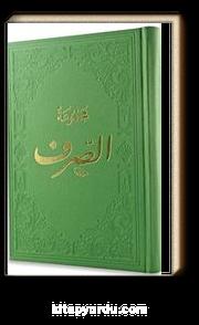 Mecmüatüs Sarf (Arapça)