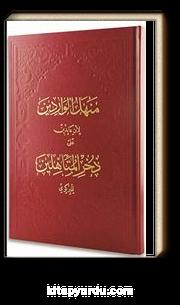 Menhelül Varidin (Ciltli) (Arapça)