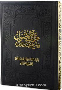 Mir'atü'l-Üsul Fi-Şerh-İ Mirkati'l-Vü 1. Cilt (Büyük Boy)