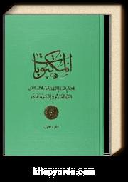 Mektubat Cilt 1 (Ciltli) (Arapça)