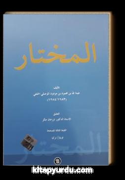 El Muhtar (Arapça)
