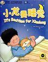 It's Bedtime for Xiaolong +MP3 CD (My First Chinese Storybooks) Çocuklar için Çince Okuma Kitabı