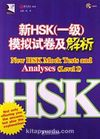 New HSK Mock Tests and Analyses Level 1 +MP3 CD (Çince Yeterlilik Sınavı)