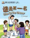 Who is the Winner (My First Chinese Storybooks) Çocuklar için Çince Okuma Kitabı