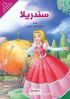 Senderilla (Sindrella) - Prensesler Serisi