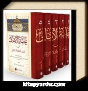 Gayetu'l-Emani fi Tefsiri'l-Kelami'r-Rabbani (5 Cilt)