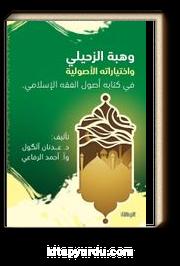 Vehbe Zuhayli ve İhtiyaratihi'l-Usuliyye fi Kitabihi Usulu'l-Fıkhi'l-İslami