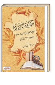 El-Kiraatü'r-Raşide