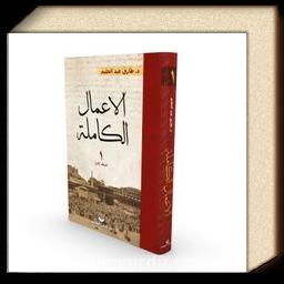 El-A'malu'l Kamile 1. Cilt  (Arapça)