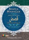 Arapça Hikayeler (Hikayelerle Arapça Öğreniyorum Serisi İkinci Aşama Birinci Seviye) (Ciltli)
