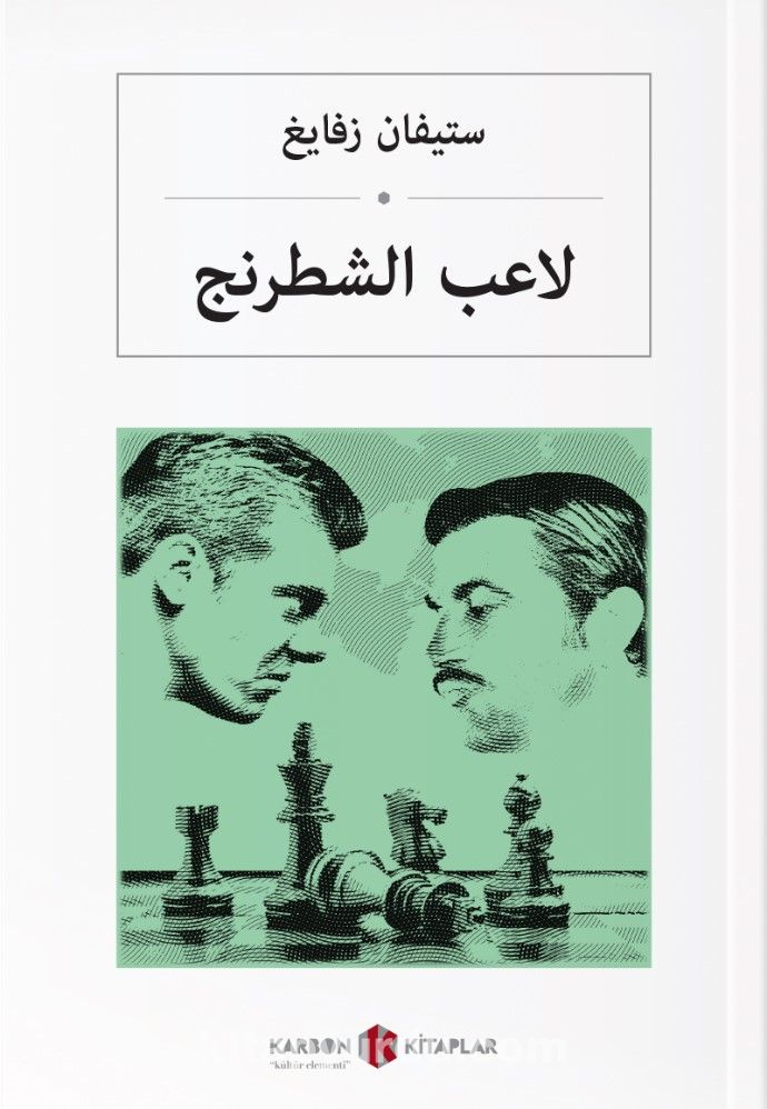 Satranç (Arapça) لاعب الشطرنج - Stefan Zweig pdf epub