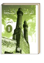 El-Kavaidu'l-Müşeccia Nahiv 1