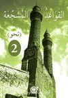 El-Kavaidu'l-Müşeccia Nahiv 2