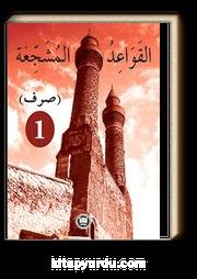 El-Kavaidu'l-Müşeccia Sarf 1