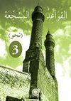 El-Kavaidu'l-Müşeccia Nahiv 3